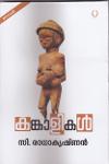 Thumbnail image of Book Kankalikal