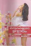 Thumbnail image of Book Kanyakakalute Udhyanam