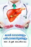 Thumbnail image of Book Karal Rogangalum Pariharamargrangalum