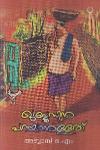 Thumbnail image of Book Khuboosine Parayanullath