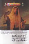 Thumbnail image of Book Kuttilkalkku Yeshukristhuvine Jeevacharithram