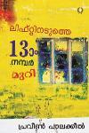 Thumbnail image of Book ലിഫ്റ്റിനടുത്ത 13 നമ്പര് മുറി