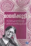 Thumbnail image of Book Madhavikkutty Snehathinte Swarga Vathilukal