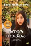 Thumbnail image of Book മധുര നാരകം