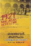 Thumbnail image of Book മലബാര് കലാപം ചരിത്ര - രേഖകള്