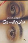 Thumbnail image of Book മാനസം