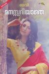 Thumbnail image of Book Manassariyathe