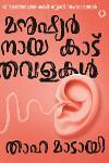 Thumbnail image of Book Manushyar Naya Kadu Thavalakal