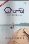 Thumbnail image of Book Matthi