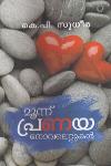 Thumbnail image of Book മൂന്ന് പ്രണയ നോവലെറ്റുകള് - കെ പി സുധീര