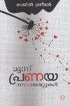 Thumbnail image of Book Moonnu Pranaya Novelettukal Sajil Sreedhar
