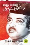 Thumbnail image of Book Muslim Rajaneethi Kadhakal