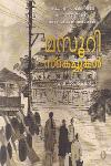Thumbnail image of Book Mussoorie Sketchukal