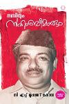 Thumbnail image of Book നബിയും സഹാബിമാരും