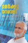 Thumbnail image of Book Nerkku Nerayi