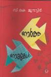 Thumbnail image of Book Nertha Nerukal