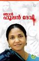 Thumbnail image of Book ഞാന് ഫൂലന് ദേവി
