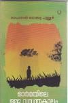 Thumbnail image of Book Ormayile Oru Vasanthakalam