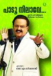 Thumbnail image of Book പാടൂ നിലാവേ എസ് പി ബിയുടെ ജീവിതവും സംഗീതവും