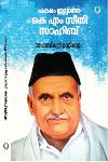 Thumbnail image of Book പകരം ഇല്ലാത്ത കെ എം സീതി സാഹിബ്