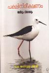 Thumbnail image of Book Pakshi Nireekshanam Ariyum Vinodhavum
