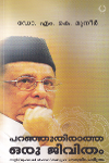 Thumbnail image of Book Paragutheeratha Oru Jeevitham