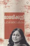 Thumbnail image of Book Parithoshikama