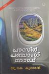 Thumbnail image of Book പാസിര് പഞ്ചാംഗ് റോഡ്