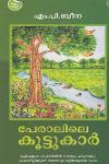Thumbnail image of Book പേരാലിലെ കൂട്ടുക്കാര്