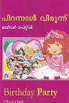 Thumbnail image of Book പിറന്നാള് വിരുന്ന്