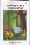 Thumbnail image of Book പൊന്ങ്കുഴിക്കാട്ടിലെ വിശേഷങ്ങള്