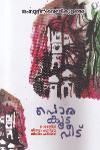 Thumbnail image of Book Pora Kooda Veedu