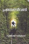 Thumbnail image of Book പ്രണയത്തീവണ്ടി
