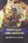 Thumbnail image of Book Raapaadikalude Gaanam Kelkkam