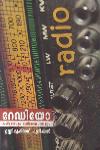 Thumbnail image of Book Radio Charithravum Varthamanavum