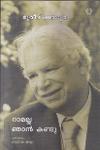 Thumbnail image of Book Ramallah Njan Kandu