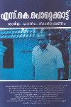 Thumbnail image of Book S K Pottekkattu Orma Padanam Sambhashanam