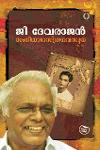 Thumbnail image of Book Sangeethasasthrasudha