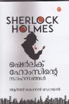 Thumbnail image of Book Sherlock Holmesinte Saahasangal
