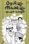 Thumbnail image of Book സ്നേഹിച്ചും തര്ക്കിച്ചും - എം എന് കാരശ്ശേരി