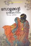 Thumbnail image of Book സോളമന്റെ ഉത്തമഗീതം പാഠവും പഠനവും