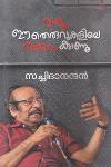 Thumbnail image of Book Varoo Ee Theruvukalile Raktham Kaanoo
