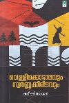 Thumbnail image of Book Vellikkottaravum Swarnakkireetavum