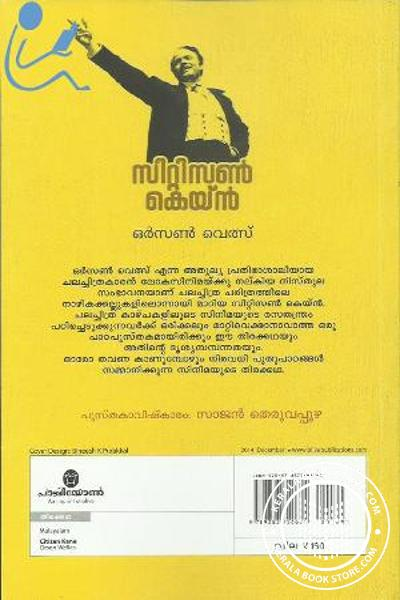 back image of സിറ്റിസണ് കെയ്ന്