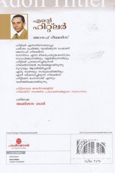 back image of എന്റെ ഹിറ്റ് ലര്