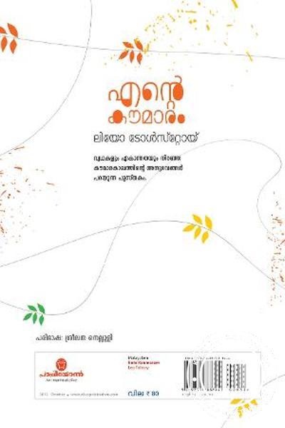 back image of Ente Kaumaram