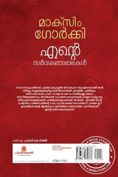 back image of Ente Sarvakalasalakal