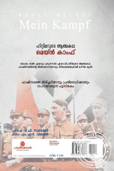 back image of Hitlerude Athmakatha
