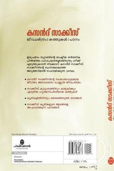 back image of കസന്ദ് സാക്കീസ് ജീവചരിത്രം കത്തുകള് പഠനം