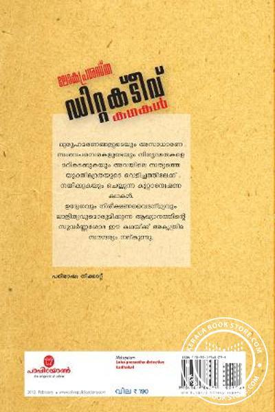 back image of ലോകപ്രശത്ഥ ഡിറ്റക്റ്റീവ് കഥകള്